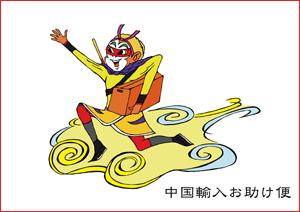 中国からの輸入は「中国輸入お助け便」にお任せください。